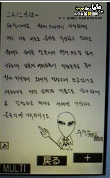 """HJL blog oficial – Hyun Joong: Hola: este es hyun Joong"""". 4"""